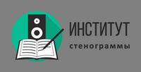 Институт стенограммы